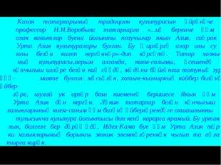 Казан татарларының традицион культурасын өйрәнүче профессор Н.И.Воробьев: та