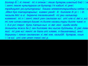 Татар халкының тормыш-көнкүрешендә 19нчы гасырның икенче яртысы һәм 20нче га
