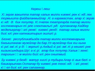 Кереш өлеш Хәзерге вакытта татар халык милли киемнәрен көндәлек тормышта фай