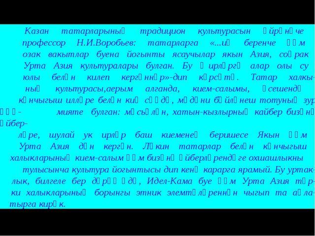 Казан татарларының традицион культурасын өйрәнүче профессор Н.И.Воробьев: та...