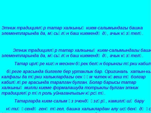 Этник традицияләр татар халкының кием-салымындагы башка элементларында да, м...