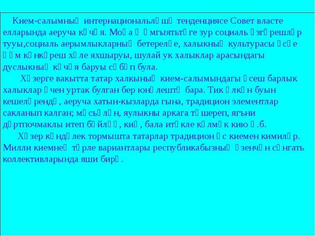 Кием-салымның интернациональләшү тенденциясе Совет власте елларында аеруча к...