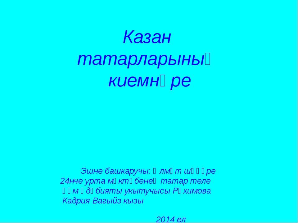 Казан татарларының киемнәре Эшне башкаручы: Әлмәт шәһәре 24нче урта мәктәбен...
