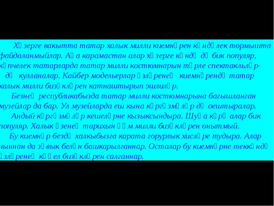 Хәзерге вакытта татар халык милли киемнәрен көндәлек тормышта файдаланмыйлар...