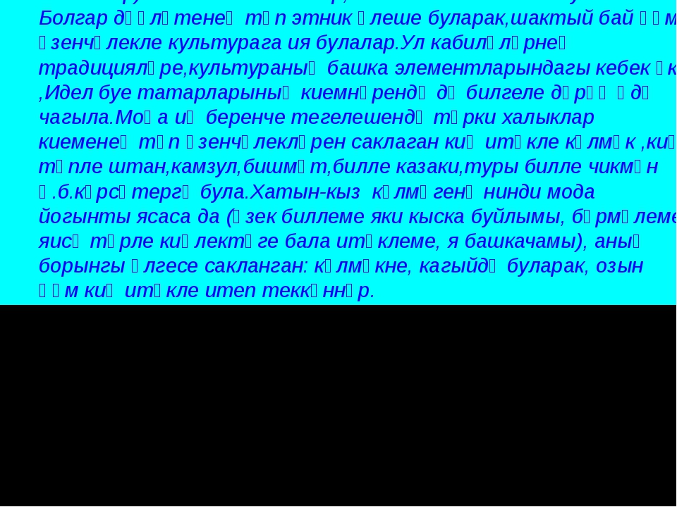 Татар халкының тормыш-көнкүрешендә 19нчы гасырның икенче яртысы һәм 20нче га...