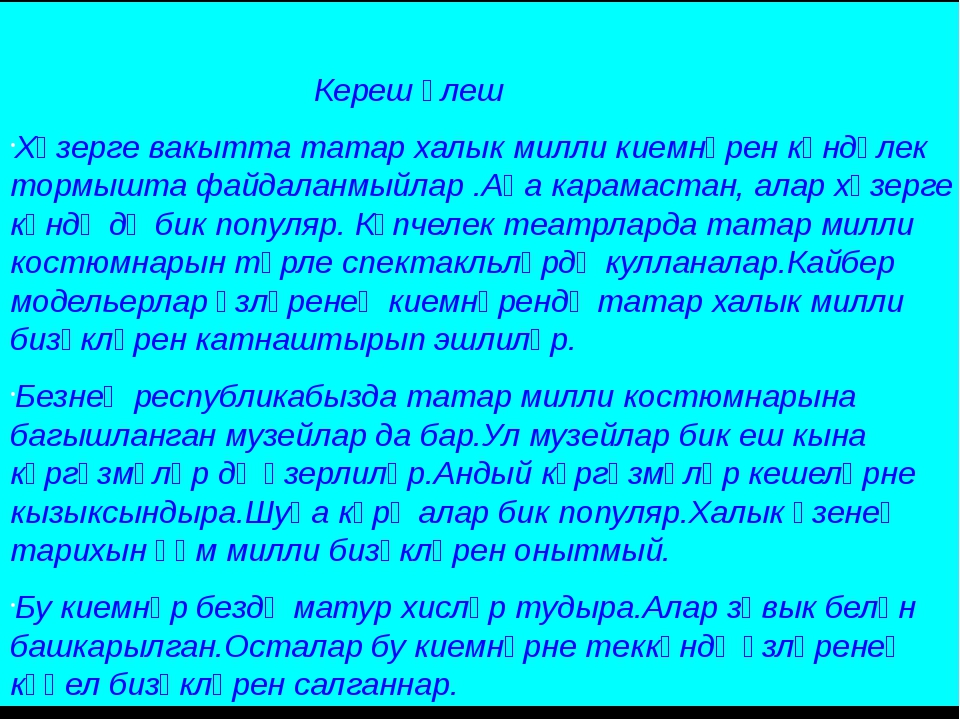 Кереш өлеш Хәзерге вакытта татар халык милли киемнәрен көндәлек тормышта фай...