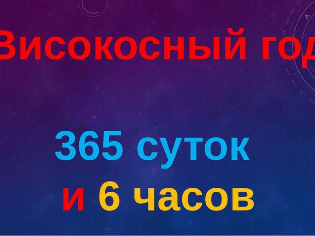 Високосный год 365 суток и 6 часов