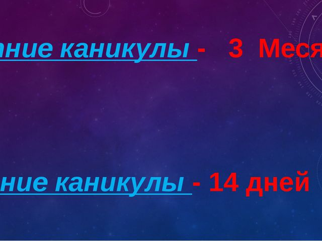 летние каникулы - 3 Месяца зимние каникулы - 14 дней