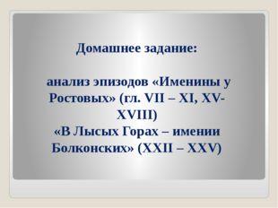 Домашнее задание: анализ эпизодов «Именины у Ростовых» (гл. VII – ХI, ХV-ХVII