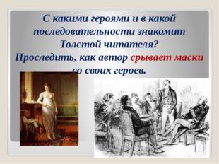 С какими героями и в какой последовательности знакомит Толстой читателя? Прос