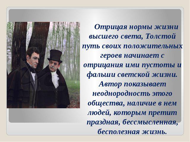 Отрицая нормы жизни высшего света, Толстой путь своих положительных героев н...