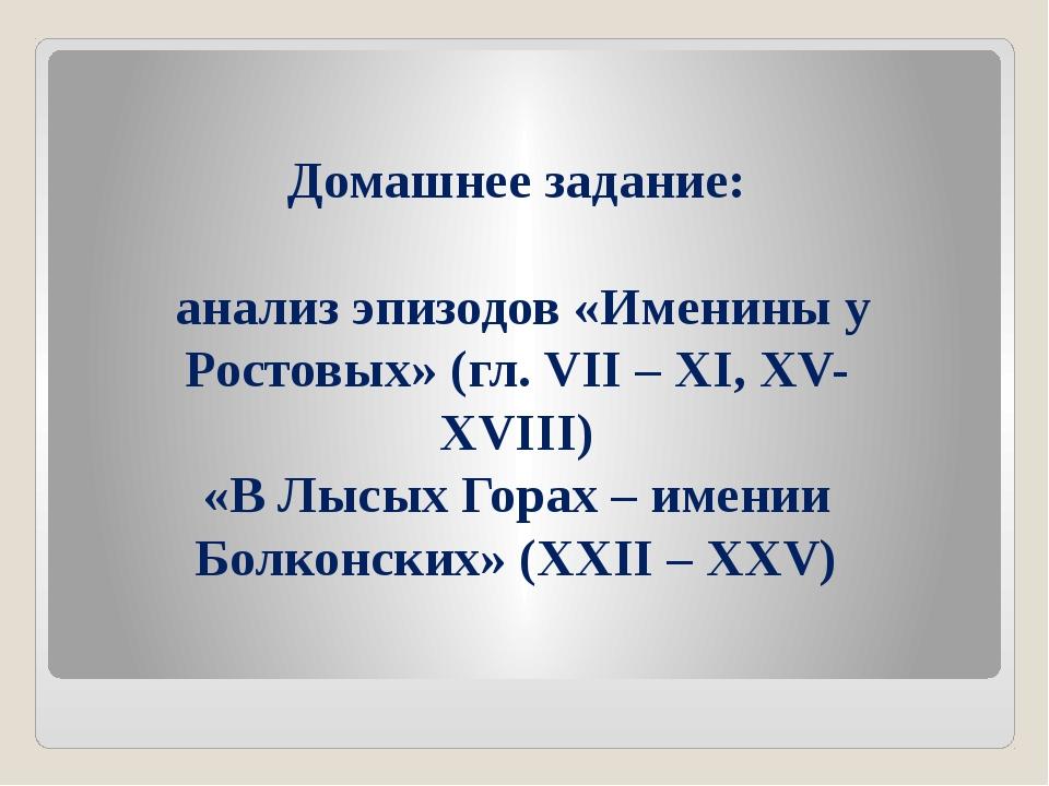 Домашнее задание: анализ эпизодов «Именины у Ростовых» (гл. VII – ХI, ХV-ХVII...