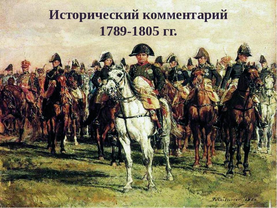 Исторический комментарий 1789-1805 гг.