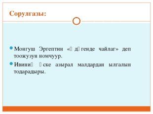 Сорулгазы: Монгуш Эргептин «Ѳдүгенде чайлаг» деп тоожузун номчуур. Ивиниң өск
