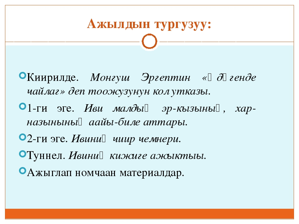 Ажылдын тургузуу: Киирилде. Монгуш Эргептин «Ѳдүгенде чайлаг» деп тоожузунун...