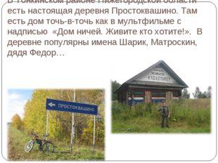 В Тонкинском районе Нижегородской области есть настоящая деревня Простоквашин