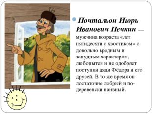 Почтальон Игорь Иванович Печкин — мужчина возраста «лет пятидесяти с хвостико