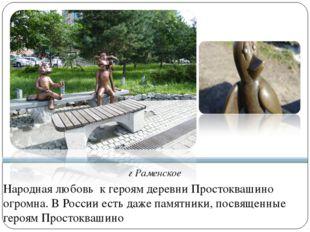 г Раменское Народная любовь к героям деревни Простоквашино огромна. В России