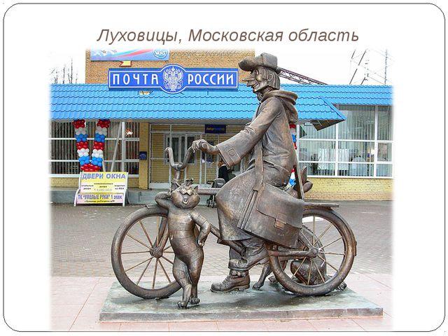 Луховицы, Московская область