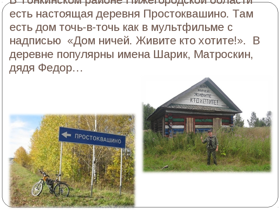 В Тонкинском районе Нижегородской области есть настоящая деревня Простоквашин...