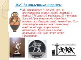 Мәліметтерге сүйенсек, жеңіл атлетикадан жарыс біздің эрамызға дейінгі 776 жы