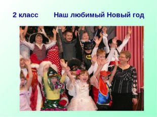 2 класс Наш любимый Новый год
