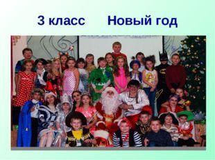 3 класс Новый год