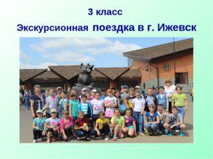 3 класс Экскурсионная поездка в г. Ижевск