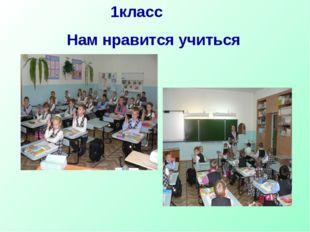 1класс Нам нравится учиться