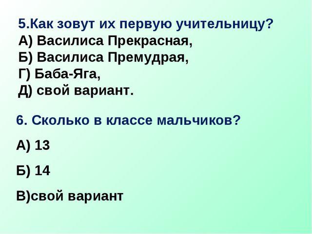 5.Как зовут их первую учительницу? А) Василиса Прекрасная, Б) Василиса Премуд...