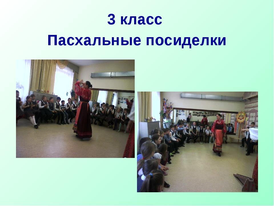 3 класс Пасхальные посиделки