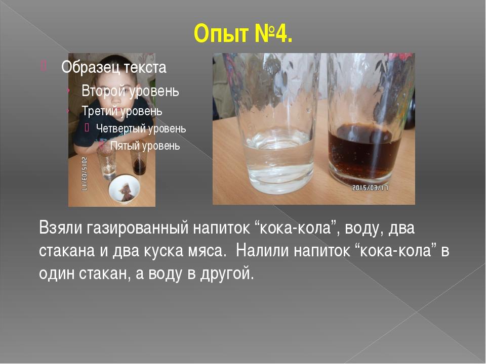 """Опыт №4. Взяли газированный напиток """"кока-кола"""", воду, два стакана и два куск..."""