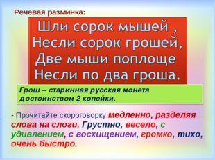 Речевая разминка: Грош – старинная русская монета достоинством 2 копейки. - П