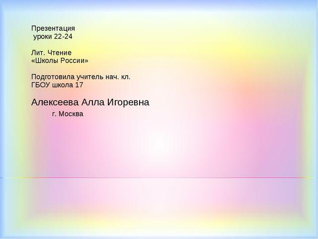 Презентация уроки 22-24 Лит. Чтение «Школы России» Подготовила учитель нач. к...