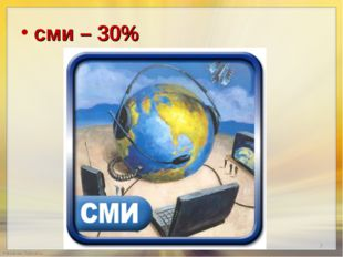 сми – 30% сми – 30%