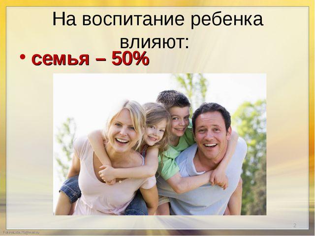 семья – 50% семья – 50%