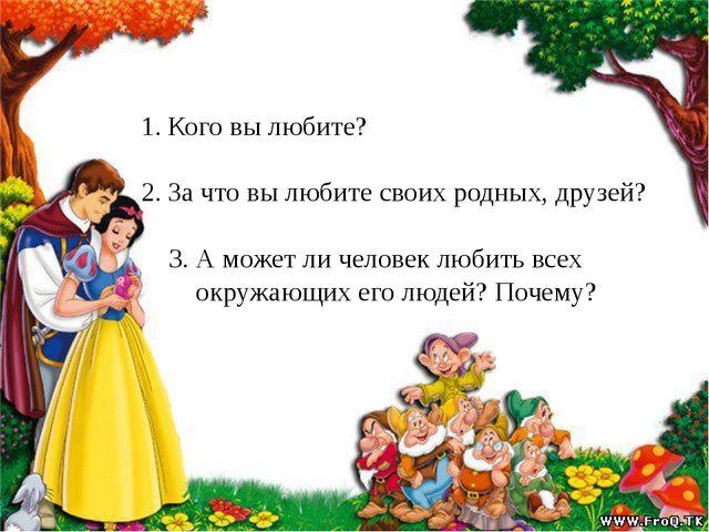 Кого вы любите? За что вы любите своих родных, друзей? 3. А может ли человек...