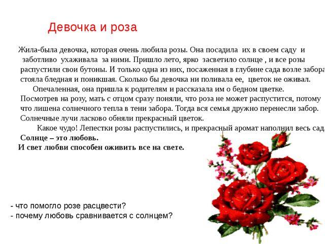 Девочка и роза Жила-была девочка, которая очень любила розы. Она посадила их...