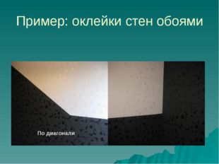 Пример: оклейки стен обоями По диагонали