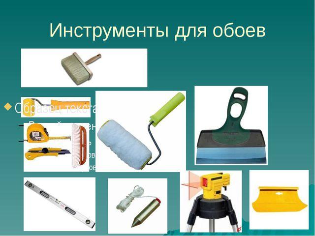 Инструменты для обоев
