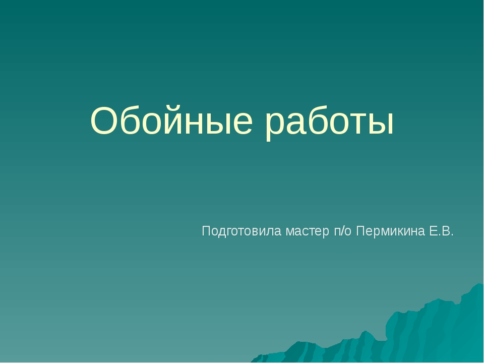 Обойные работы Подготовила мастер п/о Пермикина Е.В.