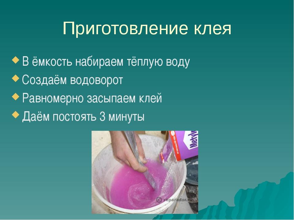 Приготовление клея В ёмкость набираем тёплую воду Создаём водоворот Равномерн...