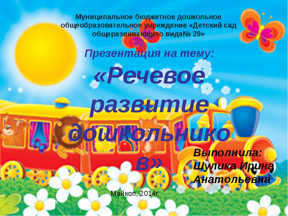 Муниципальное бюджетное дошкольное общеобразовательное учреждение «Детский с...