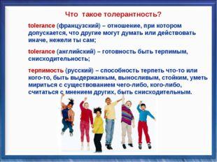 tolerance (французский) – отношение, при котором допускается, что другие могу