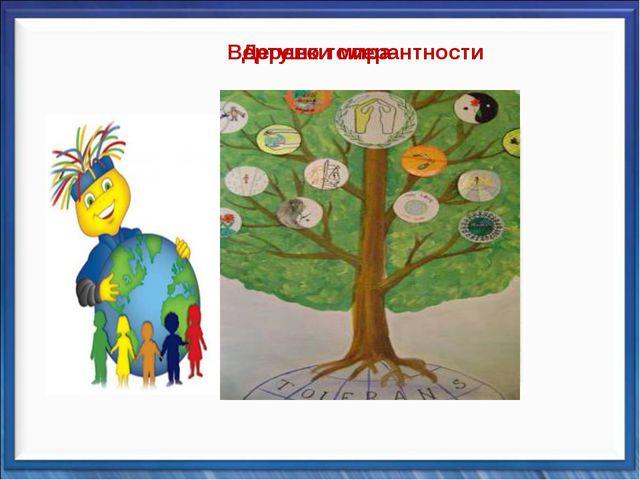 Вертушки мира Дерево толерантности
