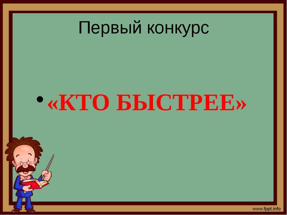 Первый конкурс «КТО БЫСТРЕЕ»