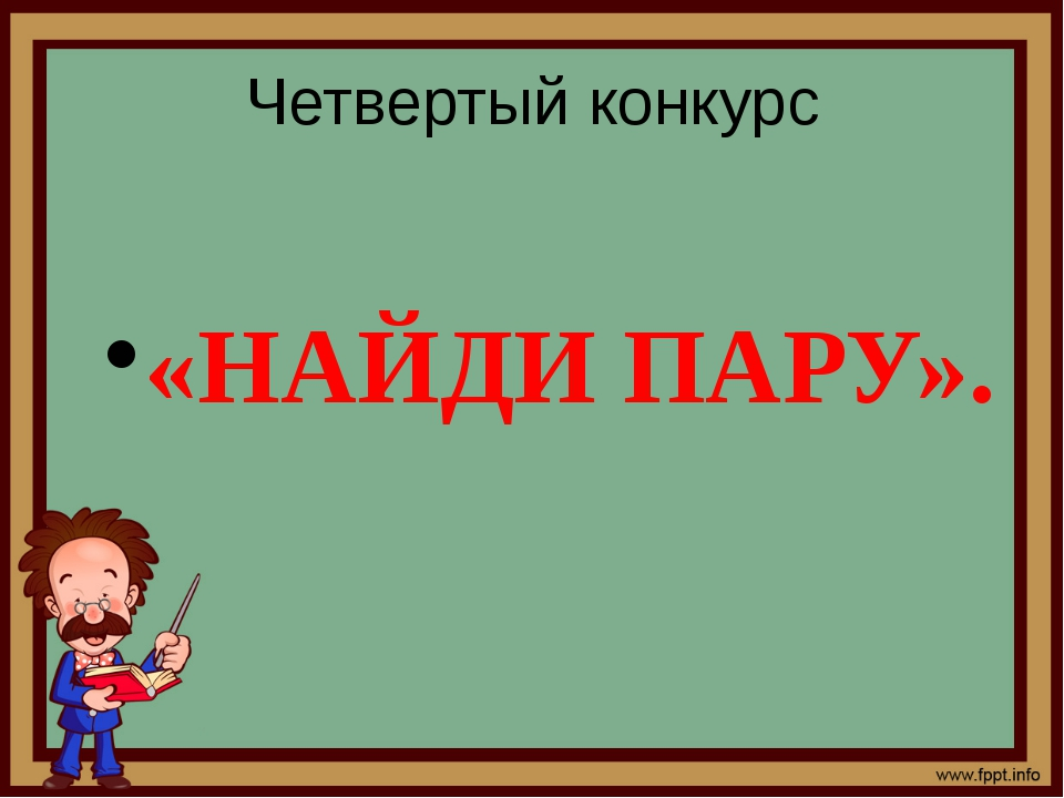 Четвертый конкурс «НАЙДИ ПАРУ».