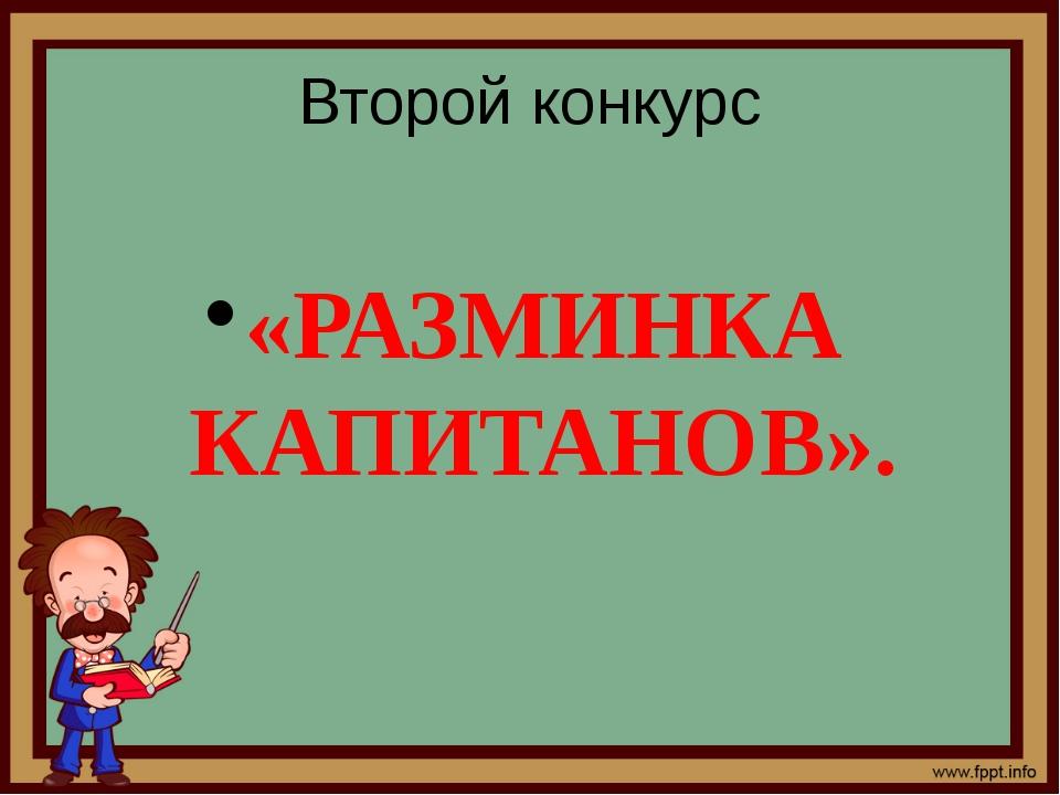 Второй конкурс «РАЗМИНКА КАПИТАНОВ».