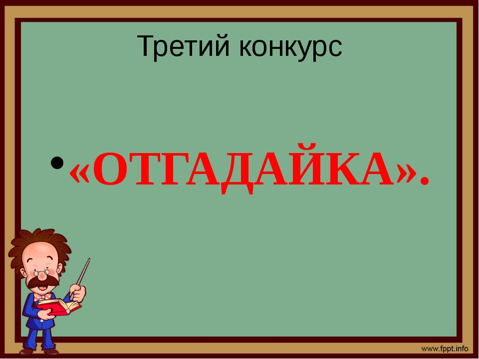 Третий конкурс «ОТГАДАЙКА».