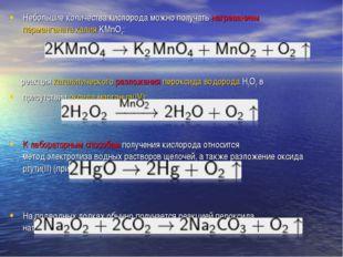 Небольшие количества кислорода можно получать нагреваниемперманганата калия